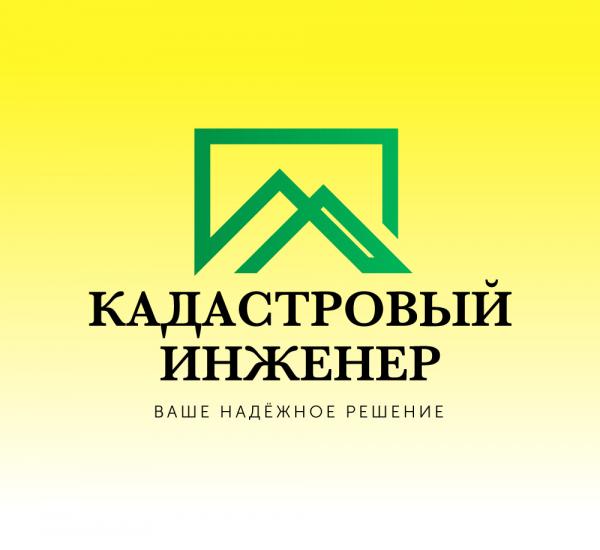 Логотип компании Кадастровый Инженер